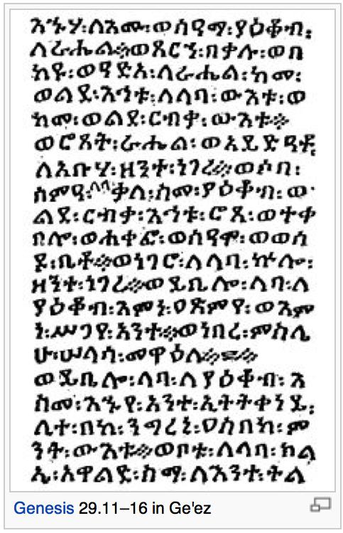 """Genesis"" in Ethiopian Ge-ez / ""Книга Бытия"" на эфиопском языке Ге-эз"