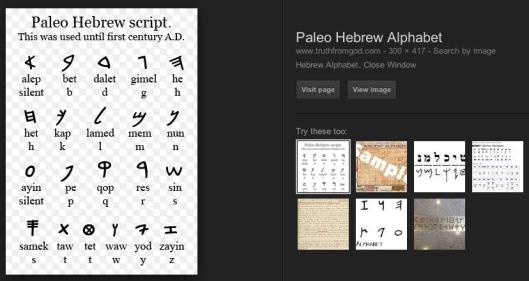 "So-called ""Paleo-Hebrew"" / так называемый ""Палео-иврит"""