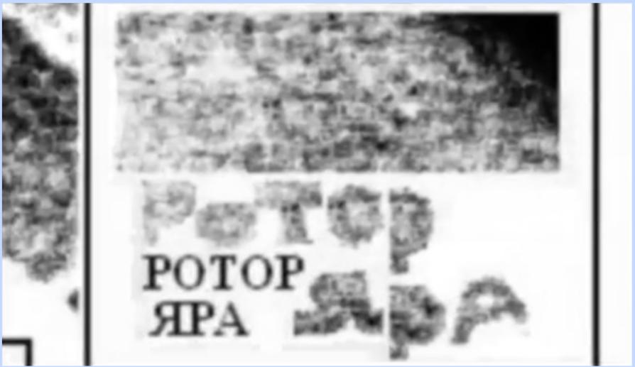 Ротор Яра -- вольфрамовые пружины древней Руско-Арийской цивилизации на Урале с письменами на руском языке.