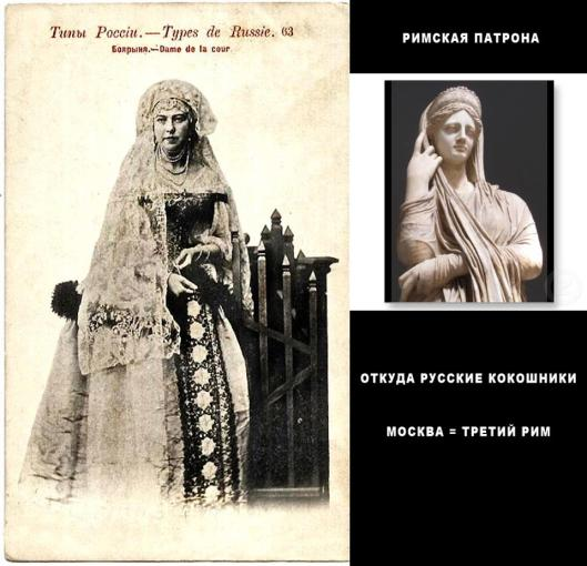 The dress of the Roman Empire is identical to the Russian National Costume, including the hair dress and
