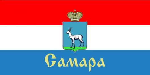 Flag of the City of Samara, Russia / Флаг города Самара, Россия
