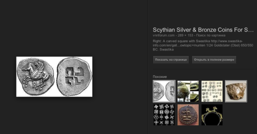 scythian7