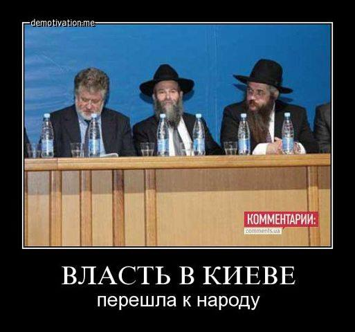 Now THE PEOPLE got the power in Kiev. ---------- Власть в Киеве перешла народу.