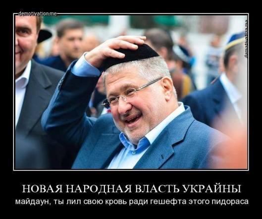 Ukrainians, you shed your blood for the gesheft of this scum bag. ---------- Украинцы, вы пролили кровь за гешефт этого негодяя.