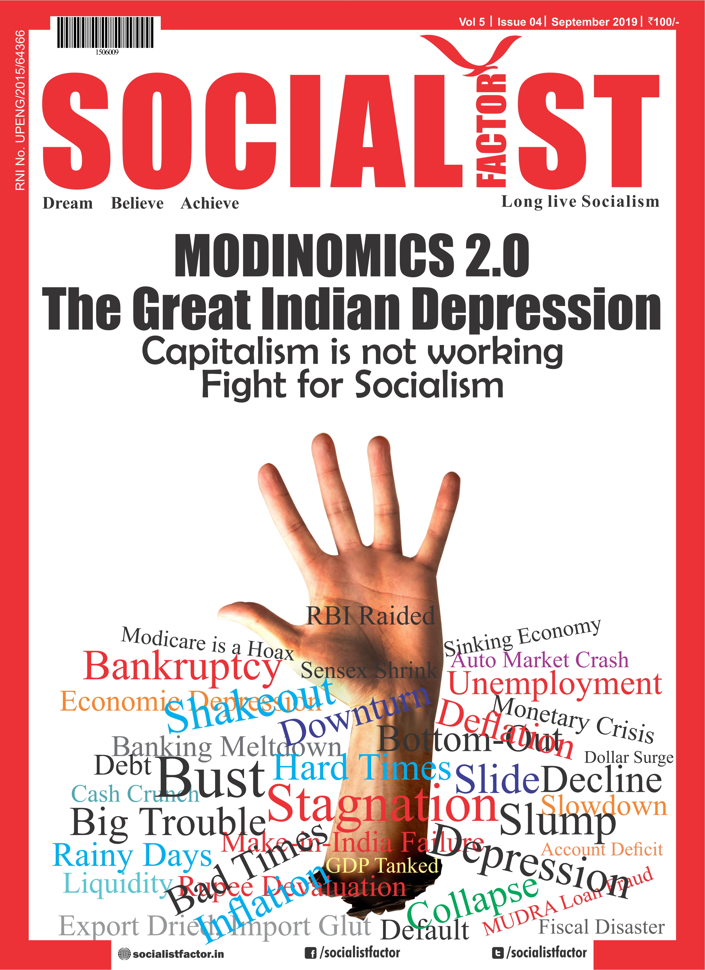 2019_IRENE_CAESAR_WE_NEED_TO_FIND_THE_MOTHERLAND_OF_HEBREWS_SOCIALIST_FACTOR_MAGAZINE_Cover