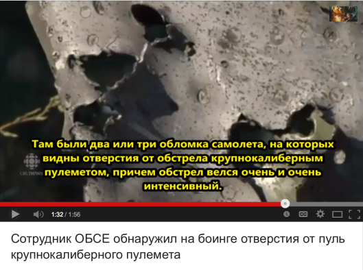This marks are unique, Michael Bociurkiw added. This machine gun fire could have come only from the Ukrainian jet fighter. Bociurhiw stated that he did not see any remains of the missile.