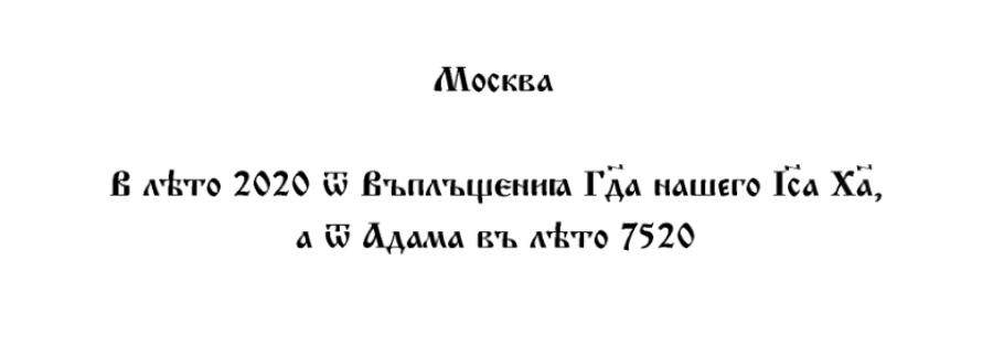 Имя Иисуса Христоса писалось в Руских летописях как