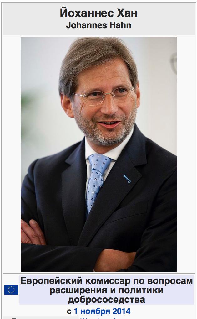 Особенно интересен в этом отношении, Йоханнес Хан, Европейский комиссар по вопросам расширения и политики добрососедства, австрийский политический деятель, член Австрийской народной партии, рожденный в Вене. Мало того, что его имя --