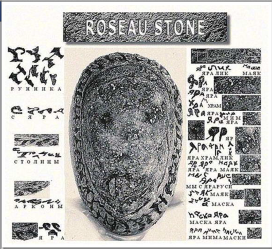 Russian (Roseau) Stone was found at the beginning of the 20th century in the US state of Minnesota, and dated 200,000 BC.