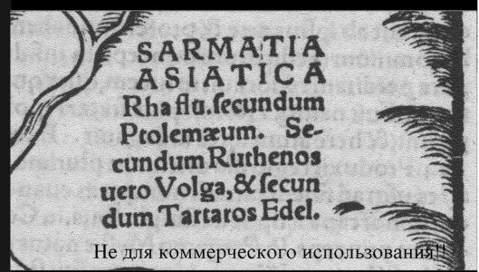 Скифия, Сарматия, Тартария и Рутения -- это одна и та же страна. Про Анну Киевскую, жену Короля Франции Генриха 1-го, говорили, что она -- из Рутении. То есть, Рутения -- это Русь.