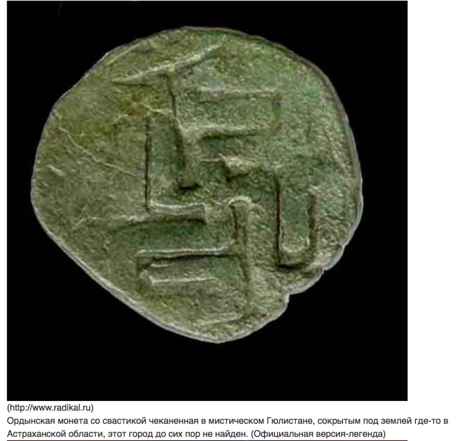 Монеты Орды со свастиками безусловно подтверждают их принадлежность Руско-Арийской культуре (Скифской / Сарматской / Тартарской / Кас-сакской / Казацкой).