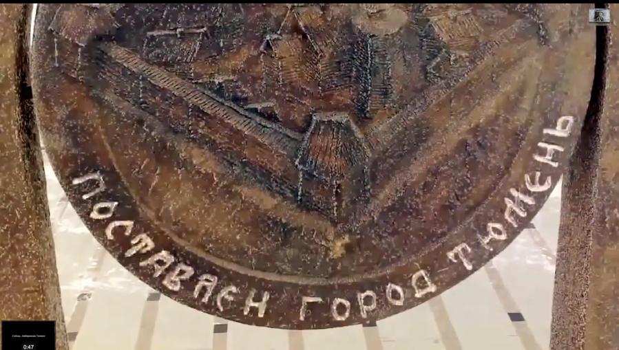 Доска с датой основания города Тюмень на берегу реки Тура. Дата основания -- 1586 год, который, как показано на доске, соответствует 7093 лету.