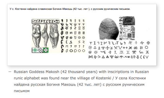 Костенки - русо-арийские письмена