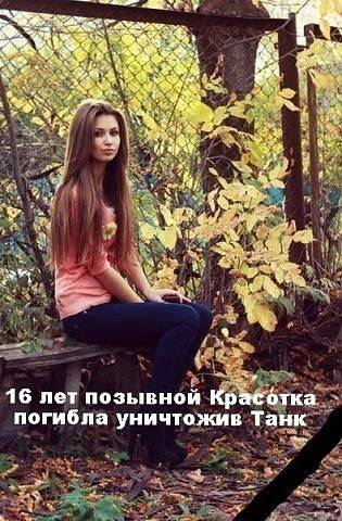 This 16 years old Russian girl threw herself with granades under the Ukro-fascist Zio-Nazi tank, in order to defend her Russian land (Novorossia) against its capture by Khazars-pseudo-Jews-Ashkenazi (92% of the world Jewry, turks from Russian pra-mother) for New Khazaria.