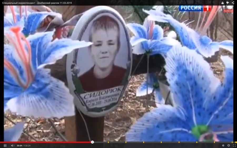 13-летний Кирилл Сидорюк погиб, заслонив свою сестру от кассет кассетной бомбы -- вооружения, запрещённого Женевской Конвенцией.