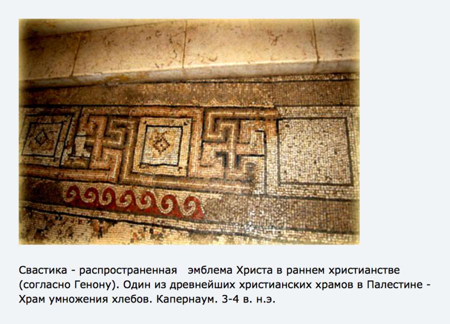 Храм Преумножения Хлебов, 3-4 в. н.э., Капернаум, Палестина