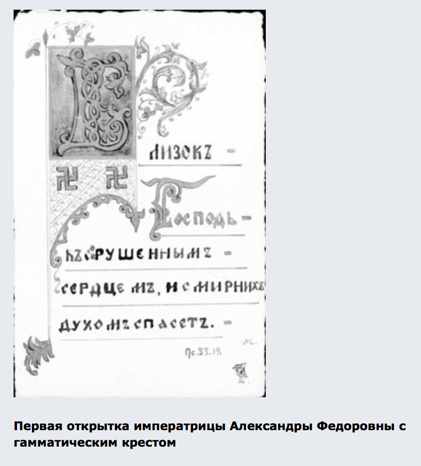 Первая открытка императрицы Александры Федоровны с гамматическим крестом