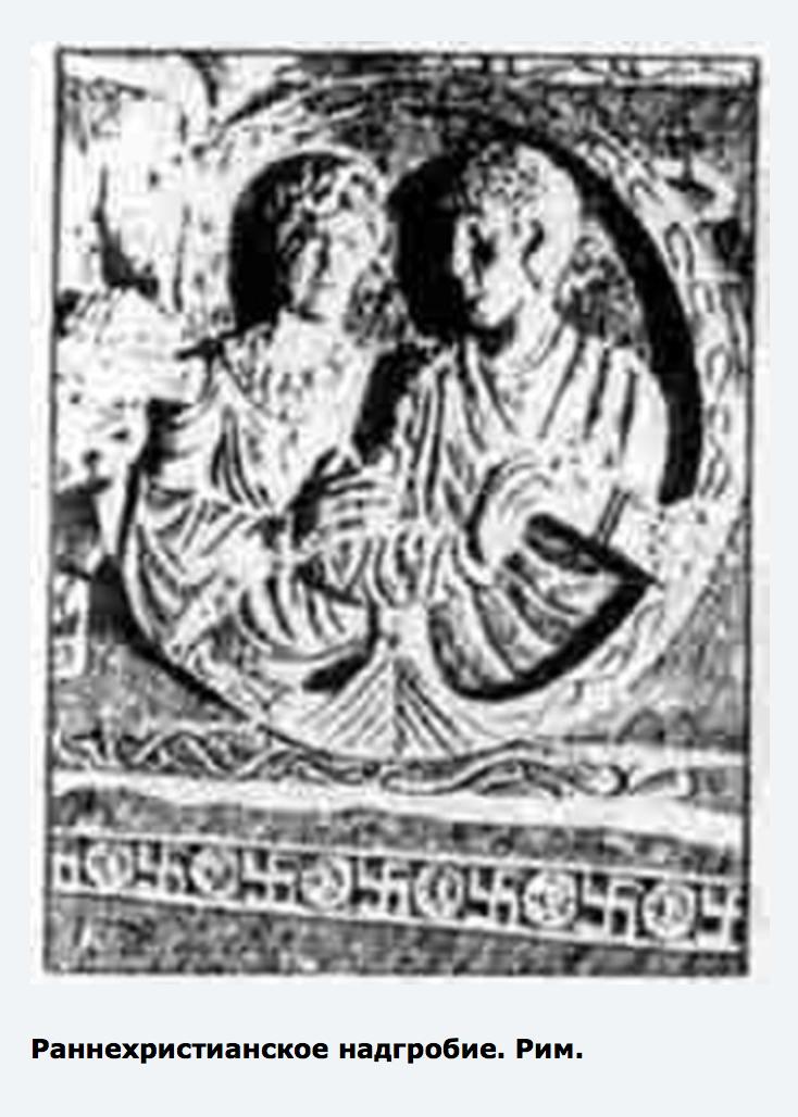 Раннехристианское надгробие. Рим.