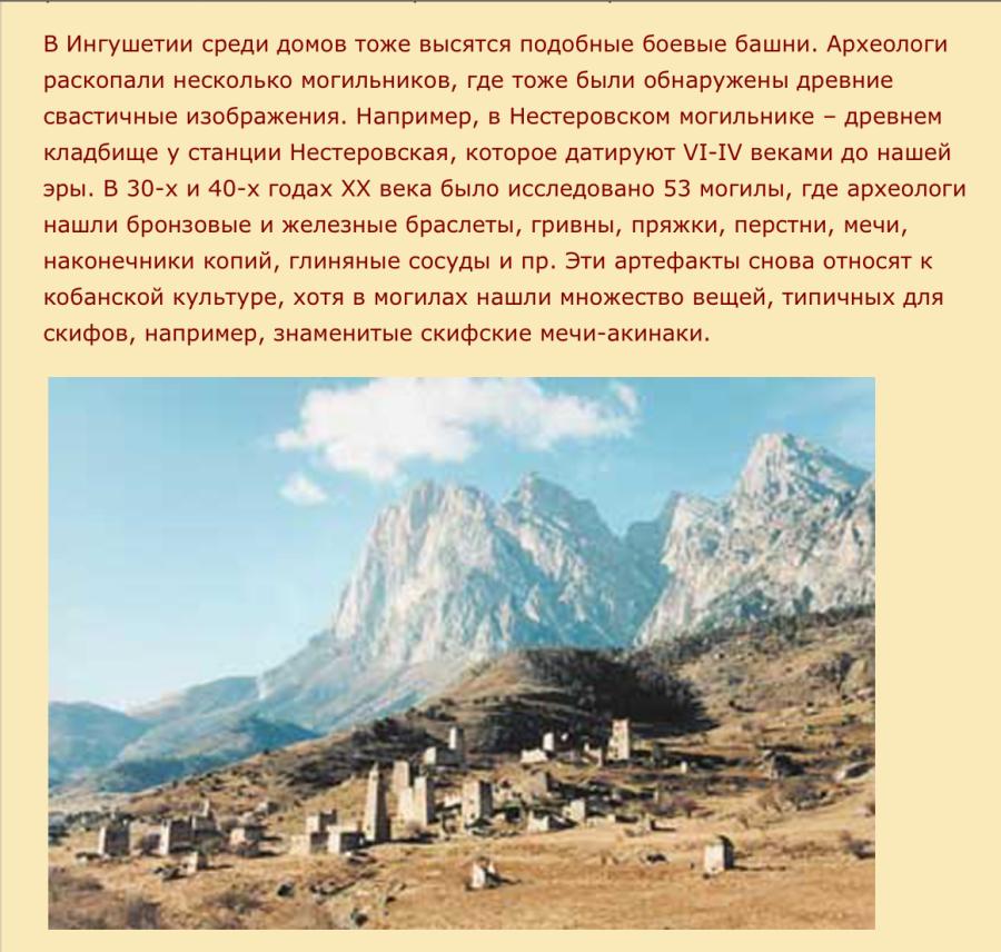 Англо-Саксонские археологи не смогли идентифицировать