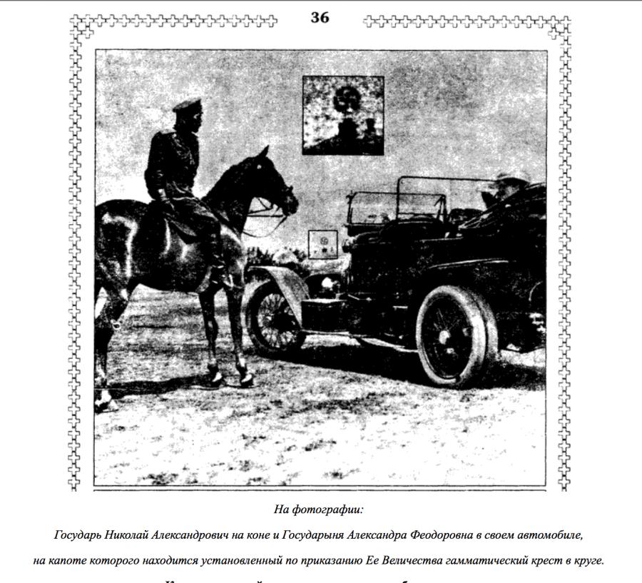 Государь Николай Александрович на коне и Государыня Александра Феодоровна в своем автомобиле, на капоте которого находится установленный по приказанию Ее Величества гамматический крест в круге.