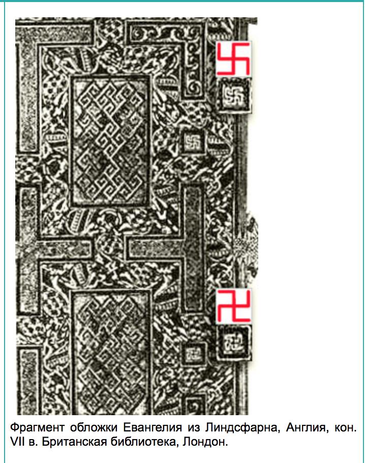 Фрагмент обложки Евангелия из Линдсфарна, Англия, кон. VII в. Британская библиотека, Лондон.