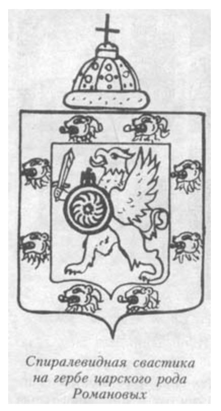 Спиралевидная свастика на гербе Романовых