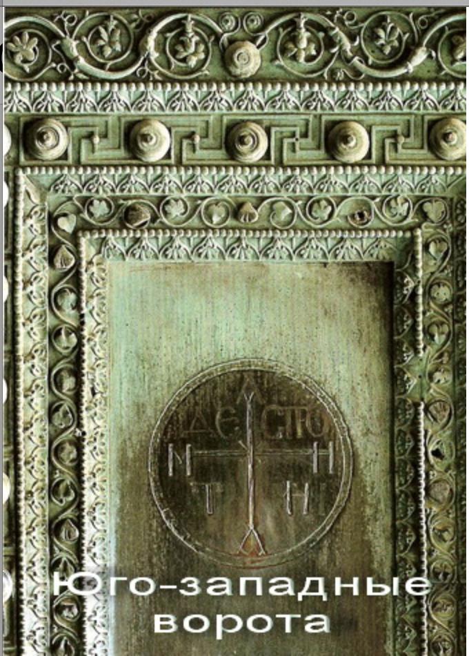 Гаммадион как Свастика-Рубежник в Храме Святой Софии (Hagia Sophia), Константинополь (Истанбул).