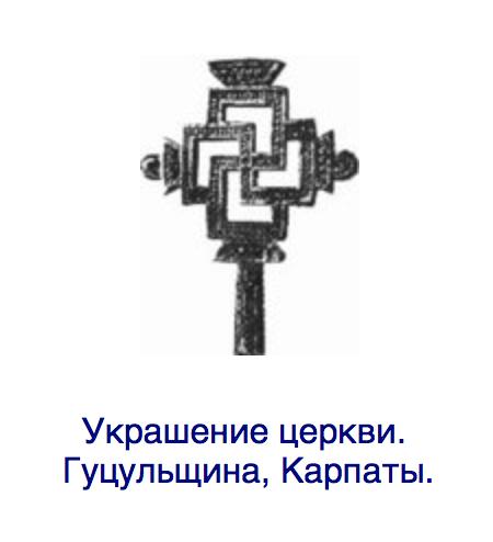 Подавление Гаммадиона в Католичестве означало подмену символа вечной жизни на символ распятия как садисткого мучения.