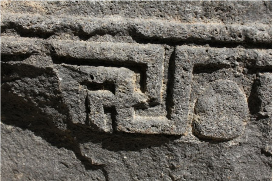 Gammadion in the Golan Archeological Museum of Katsrin