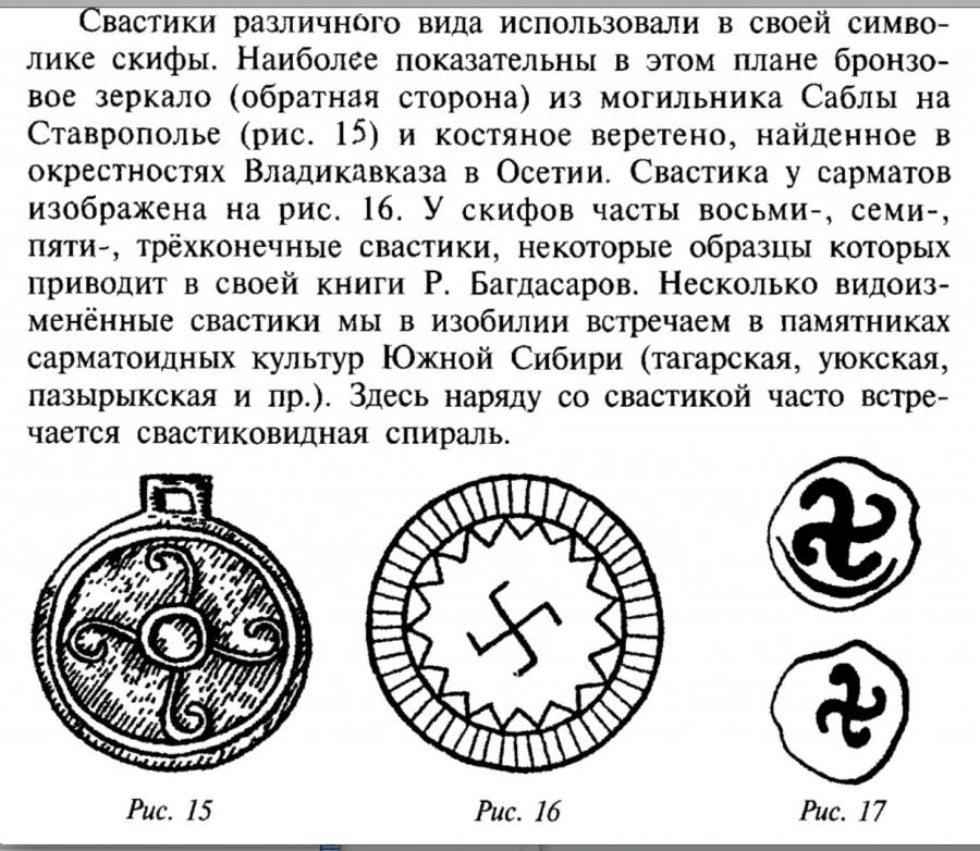 Скифская культура перешла в Сарматскую, но и Сарматы были Русо-Ариями.