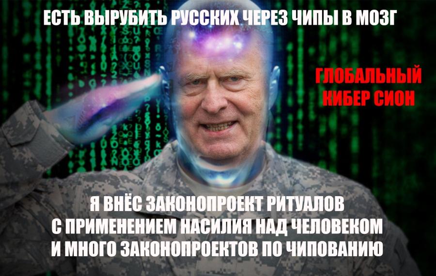 Жириновский за человеческие жертвоприношения и лоботомию русских.