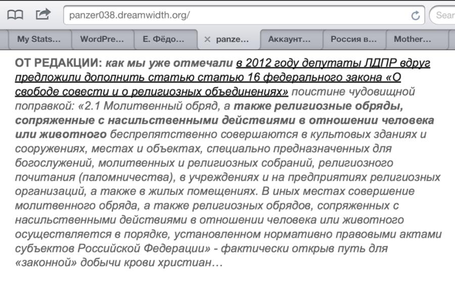 Жириновский за насилие над человеком во время