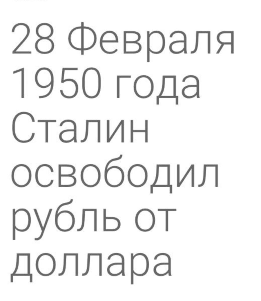 Сталин освободил рубль не только от доллара, но и от олигархата.