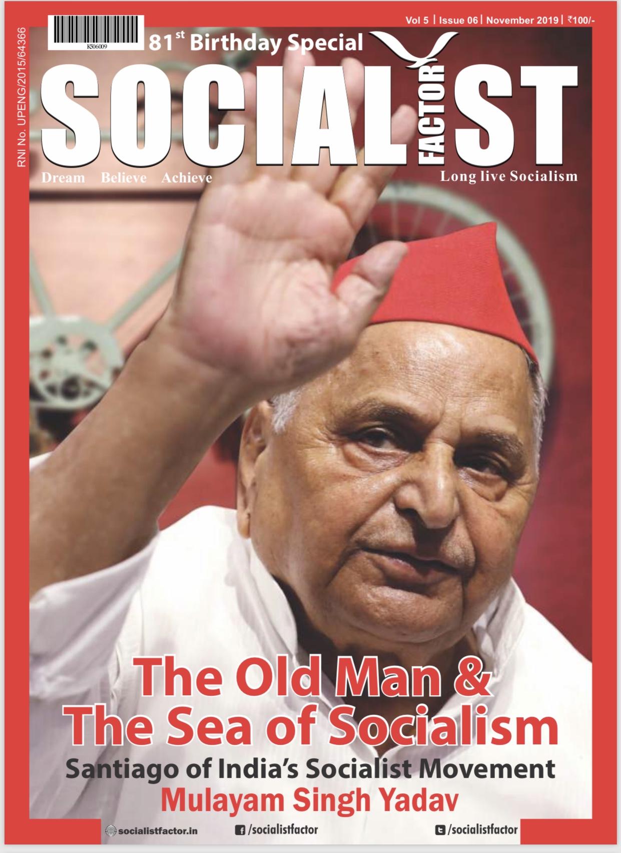 2019_11_irene_caesar_manifesto_of_matrix_city_ra_socialist_factor_cover