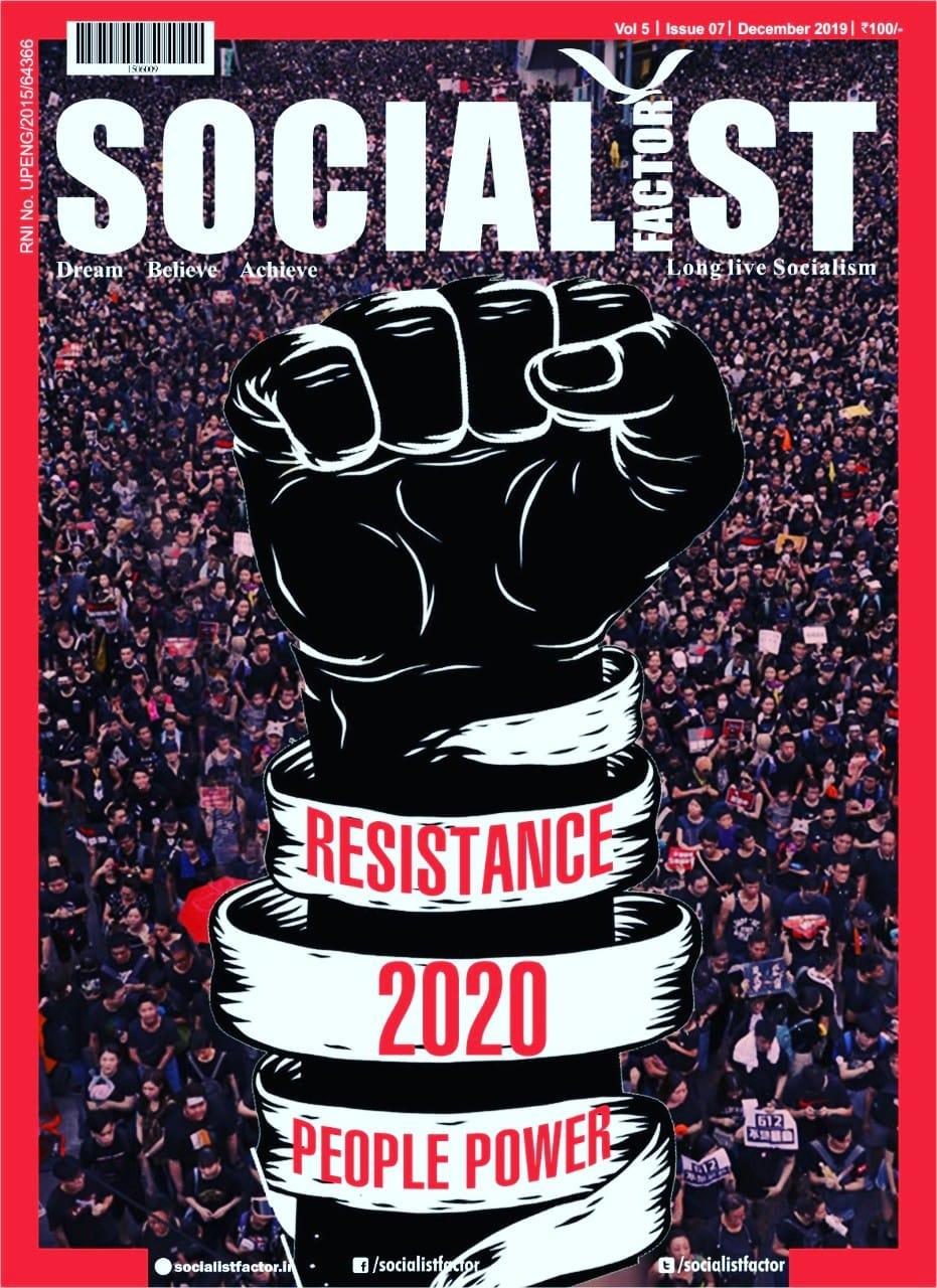 2019_12_irene_caesar_yellow_vest_bail_in_socialist_factor.jpg