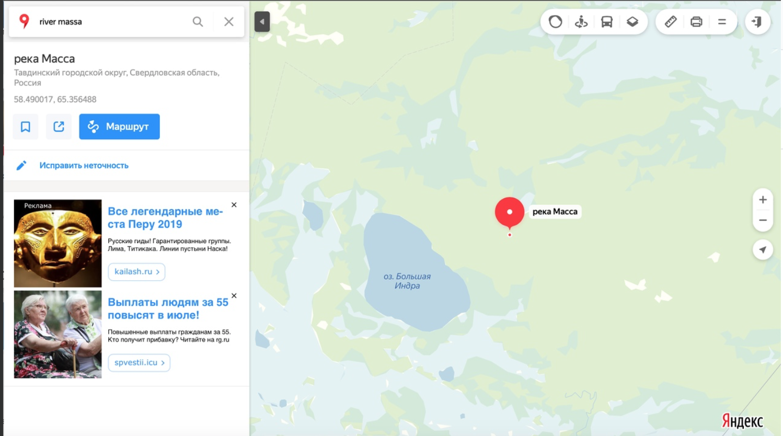 Indra_Lake_iRiver_Massa_n_Urals